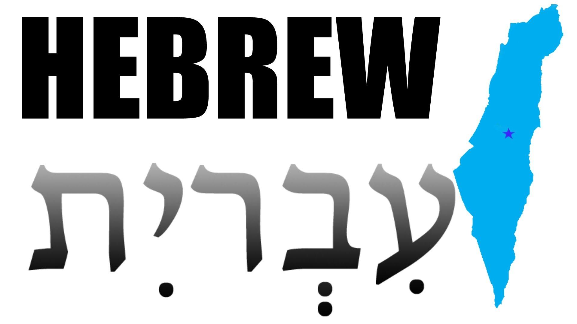 Best Hebrew Websites